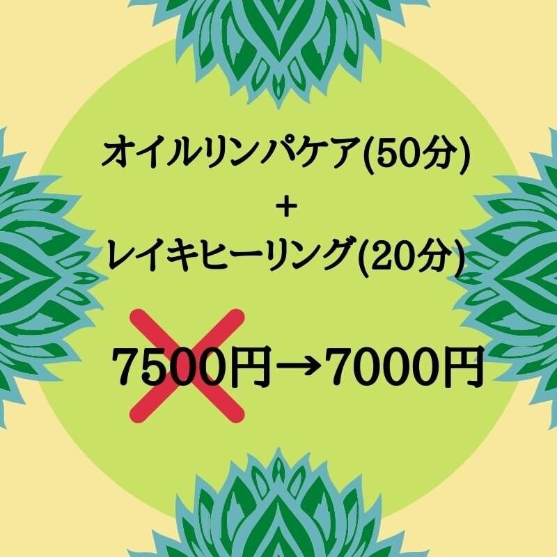 免疫力UPスッキリマッサージ★オイルリンパケア(50分)+レイキヒーリング(20分) 通常7500円→7000円のイメージその1