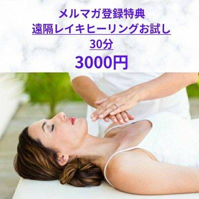 メルマガ登録特典★遠隔レイキヒーリング お試し30分 3000円