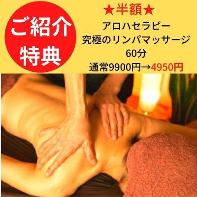 ★ご紹介半額特典★アロハセラピー 究極のリンパマッサージ 60分9900円→4950円