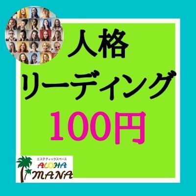 人格リーディング 100円チケット 神の手をもつセラピストがあなたの素質を分析!!