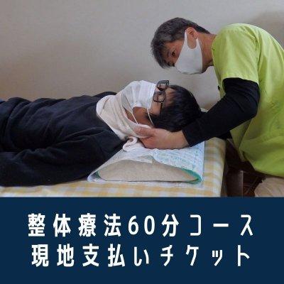 整体療法 60分コース/現地払い専用