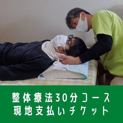 整体療法 30分コース/現地払い専用