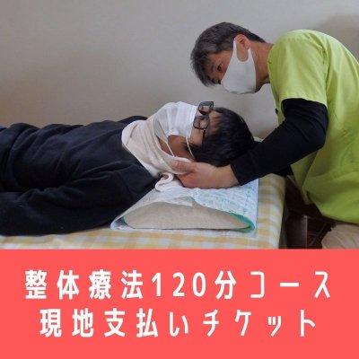 整体療法 120分コース/現地払い専用