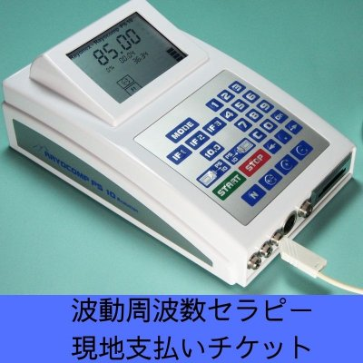 波動周波数セラピー 60分コース/現地払い専用