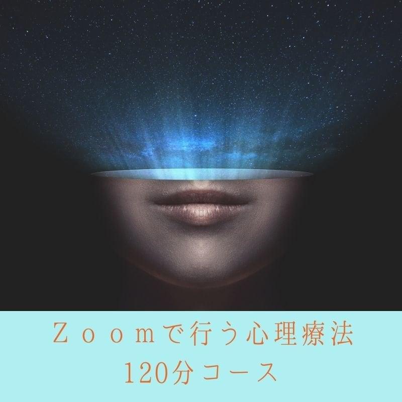 Zoomで行う心理療法・メンタルヘルス対策 120分コースのイメージその1