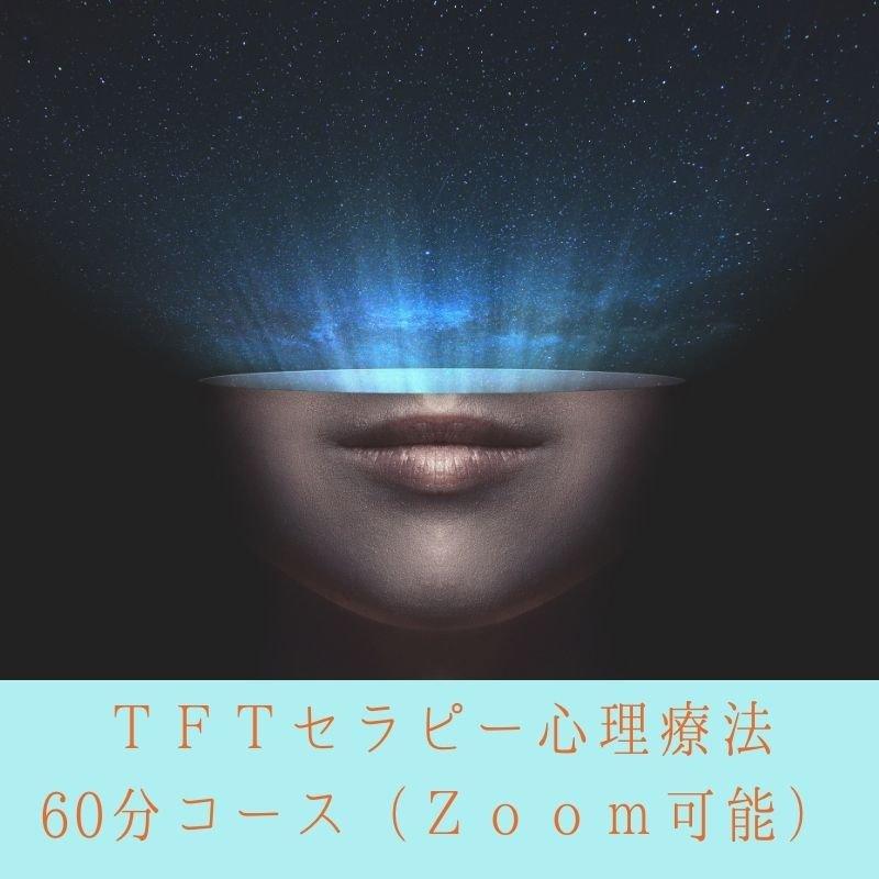 TFTセラピー心理療法60分コース(Zoom可能)のイメージその1