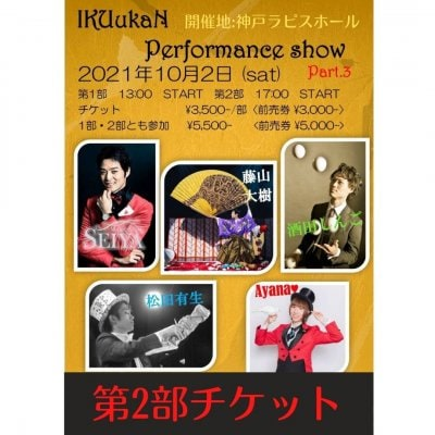 IKUukaN Performance show【第2部チケット】