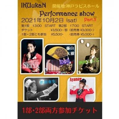 IKUukaN Performance show【第1部・第2部両方参加チケット】