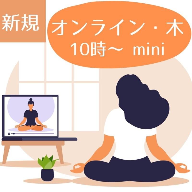 【新規】オンライン/(木)10時/アロマとヨガ/大人の女性のためのセルフケア mini のイメージその1