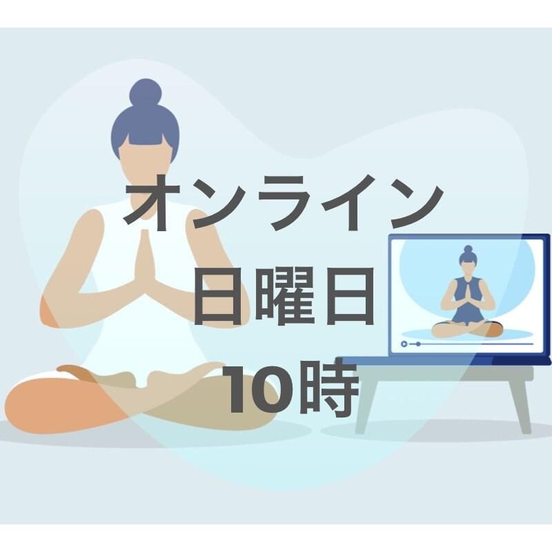 [5/2] オンライン/(日)10時/アロマとヨガ/大人の女性のためのセルフケア     のイメージその1