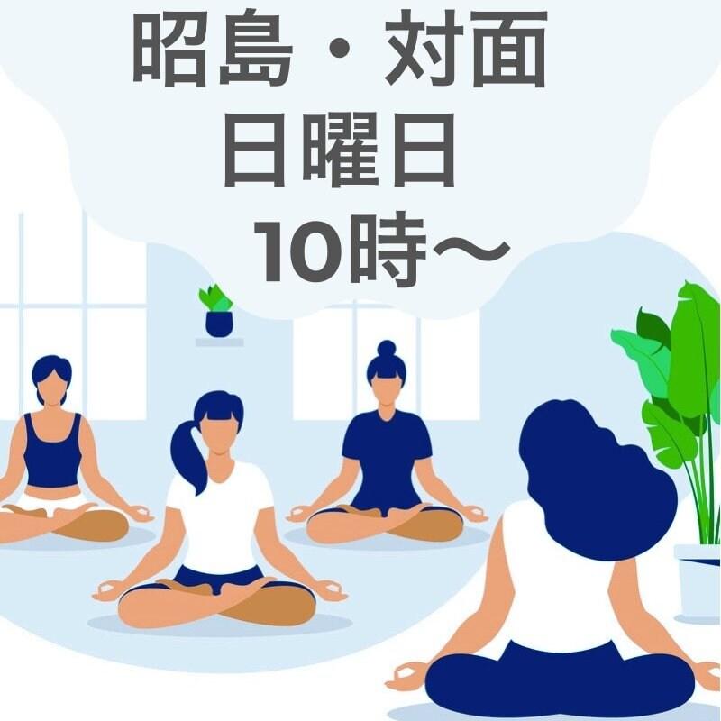[3/14] 対面/昭島/(日)10時/アロマとヨガ/大人の女性のためのセルフケア    のイメージその1