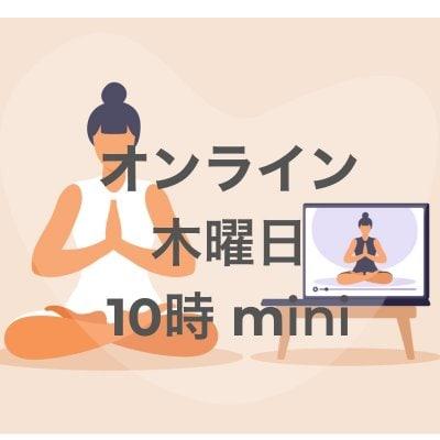 [3/25] オンライン/(木)10時/アロマとヨガ/大人の女性のためのセルフケア mini