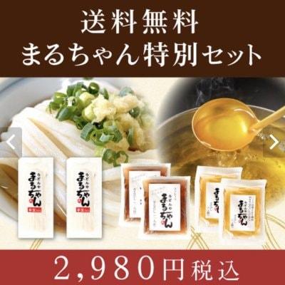 まるちゃん特別セット4人前セットハーフ&ハーフ(つけつゆ&かけつゆ...