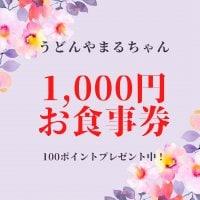 うどんやまるちゃん1,000円お食事券