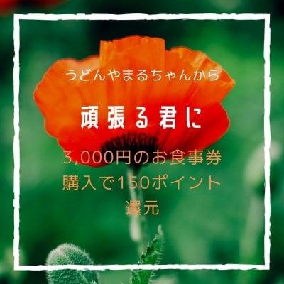 うどんやまるちゃん3,000円お食事券