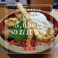 うどんやまるちゃん5,000円お食事券