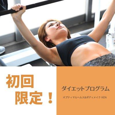 【初回限定】ダイエットプログラム
