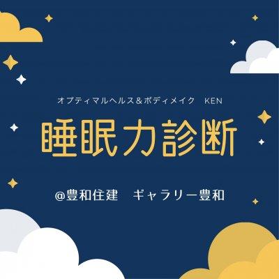 2月17日(水)14時〜 大府市開催★睡眠力診断