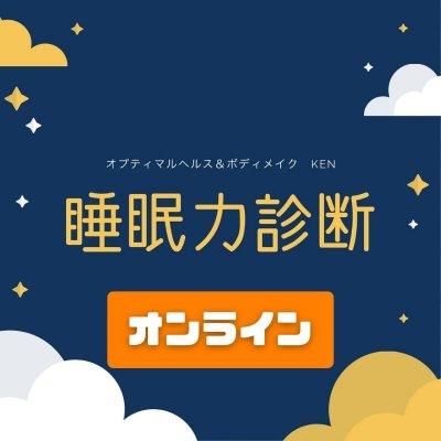 【4月26日開催】オンライン専用 睡眠力診断
