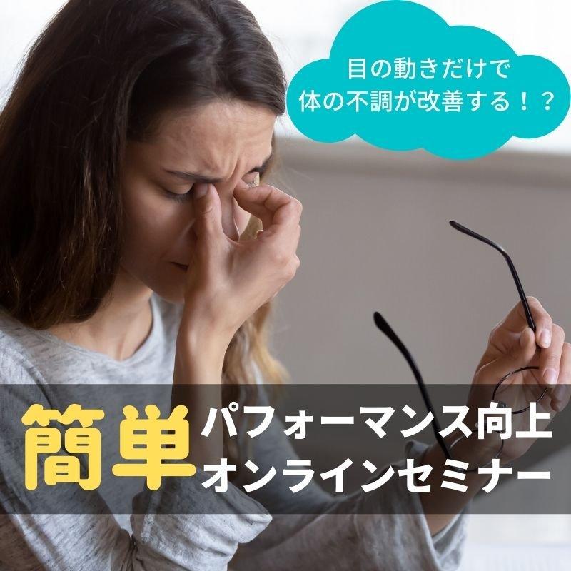 【ゆる脳速読メンバー用】目の動きだけで体の不調が改善する!?簡単パフォーマンス向上セミナーのイメージその1