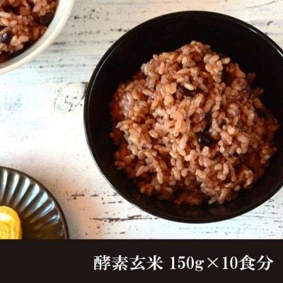 よしみご飯 酵素玄米 真空パック 冷凍 150g 10食分 送料無料