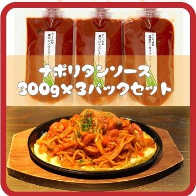 ■DANK特製!【✨魔法のナポリタンソース✨】300g×3パック