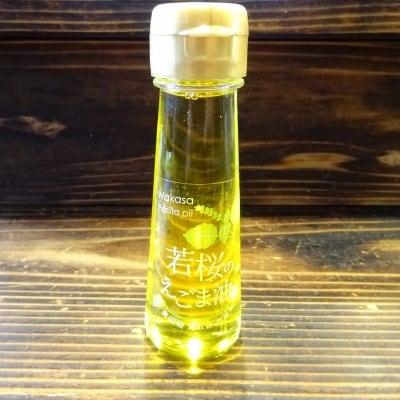 若桜のえごま油食用えごま油純度100%生搾り