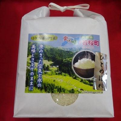 ひとめぼれ3kg令和2年度100%若桜町産ひとめぼれ精米3kg