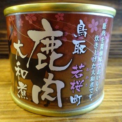 鹿肉の大和煮の缶詰