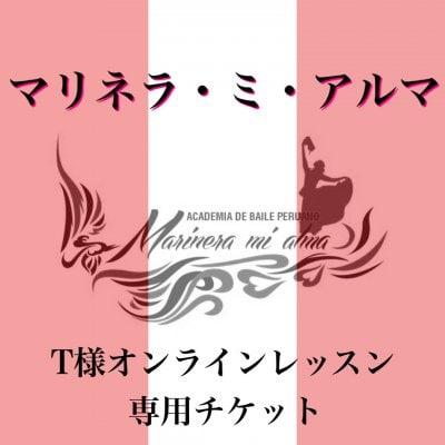 マリネラ・ミ・アルマ T様オンラインレッスン専用チケット