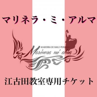 マリネラ・ミ・アルマ 江古田教室専用チケット