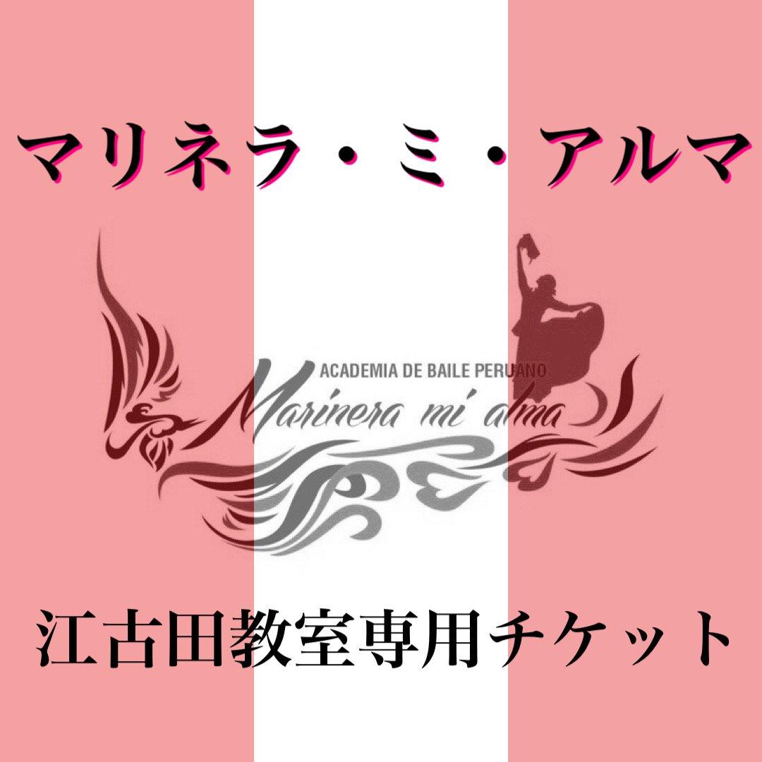 マリネラ・ミ・アルマ 江古田教室専用チケットのイメージその1