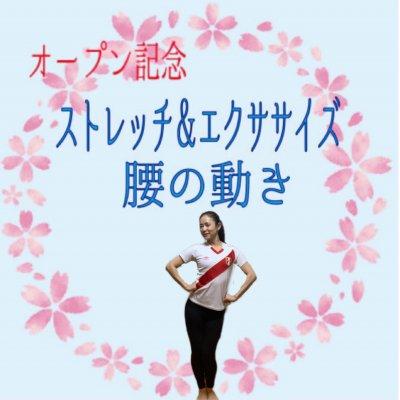 【オープン記念】ワンコインレッスン  ストレッチ&エクササイズ 腰を動かしてみよう!