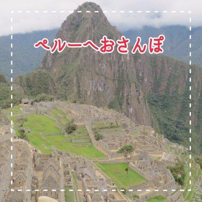 ペルーへおさんぽ
