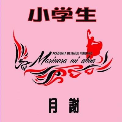 【月謝】【小学生用】マリネラ・ミ・アルマ スタジオレッスン専用チケット