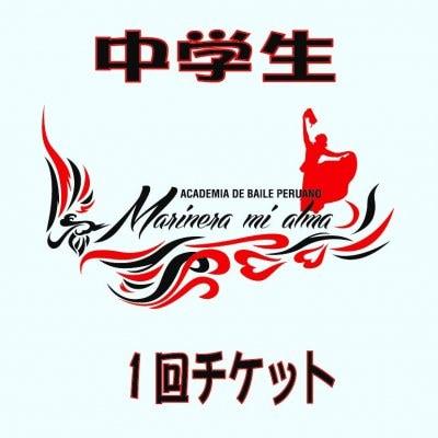 【1回チケット】【中学生用】マリネラ・ミ・アルマ スタジオレッスン専用チケット