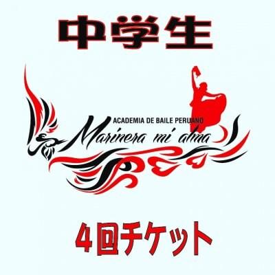 【4回チケット】【中学生用】マリネラ・ミ・アルマ スタジオレッスン専用チケット