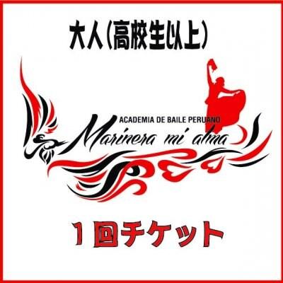 【1回チケット】【大人用】マリネラ・ミ・アルマ スタジオレッスン専用チケット