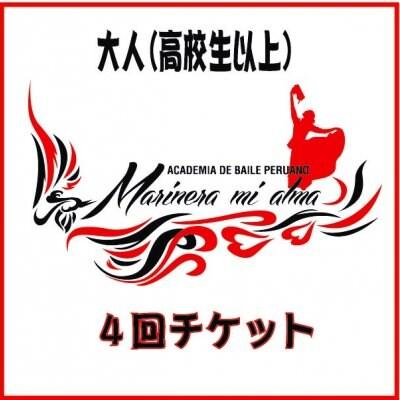 【4回チケット】【大人用】マリネラ・ミ・アルマ スタジオレッスン専用チケット