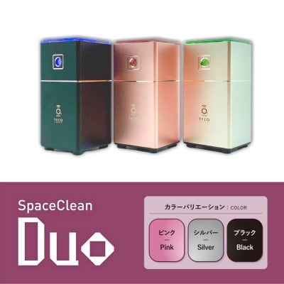 デスク周りを無菌化☆ SpaceClean Duo|オゾン除菌脱臭器