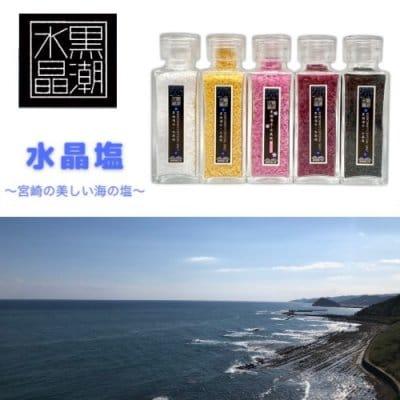 黒潮海水・水晶塩