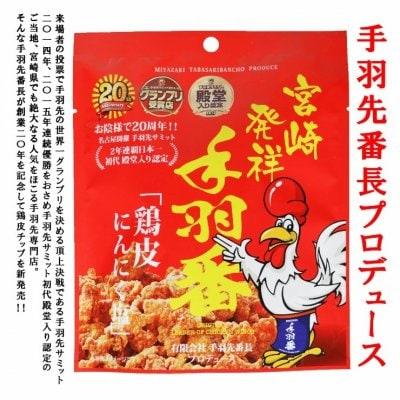 ビールに最高🍺🐓 鶏皮チップ「にんにく塩」【手羽先サミット初代グラン...