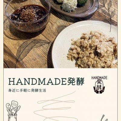 自家製発酵調味料で超簡単レシピ集 Vol.1