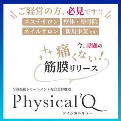 複合痩身美容機器 Physical'Q/フィジカルキュー