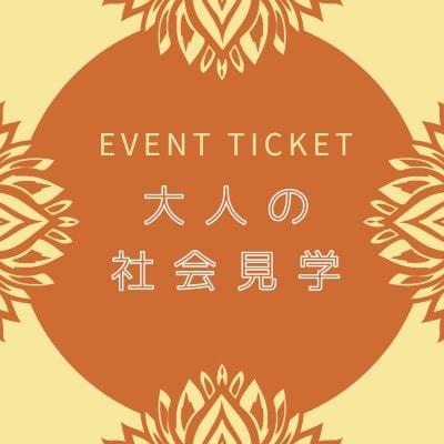 【イベント】白いコーヒー豆飲料焙煎研究者に会いにいこう会