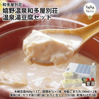 お豆腐がふんわりとろける〜(*´ω`*) 和多屋別荘『嬉野温泉湯豆腐』温泉...