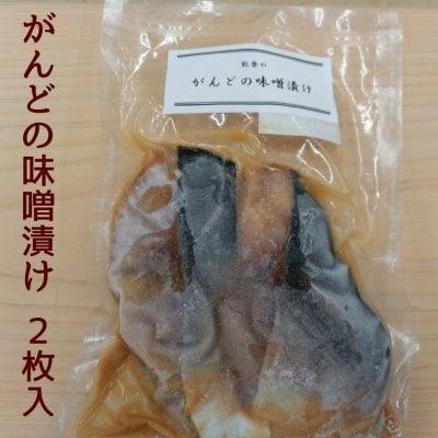 【冷凍】能登産がんどの味噌漬け(2枚入り)