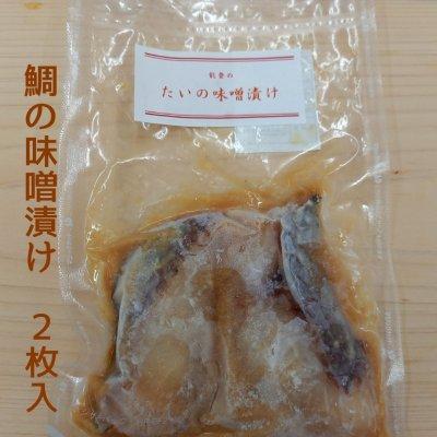 【冷凍】無添加たいの味噌漬け(2枚入り)