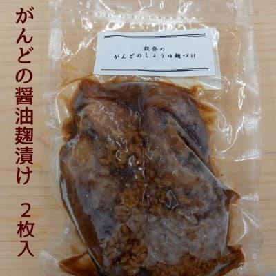 【冷凍】能登産がんどの醬油麹漬け(2枚入り)