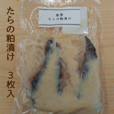 【冷凍】能登産たらの粕漬け(3枚入り)